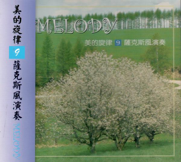 美的旋律 9  薩克斯風演奏 CD (音樂影片購)