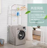 洗衣機架子置物架滾筒翻蓋陽台落地收納架浴室儲物架衛生間馬桶架 歐韓時代