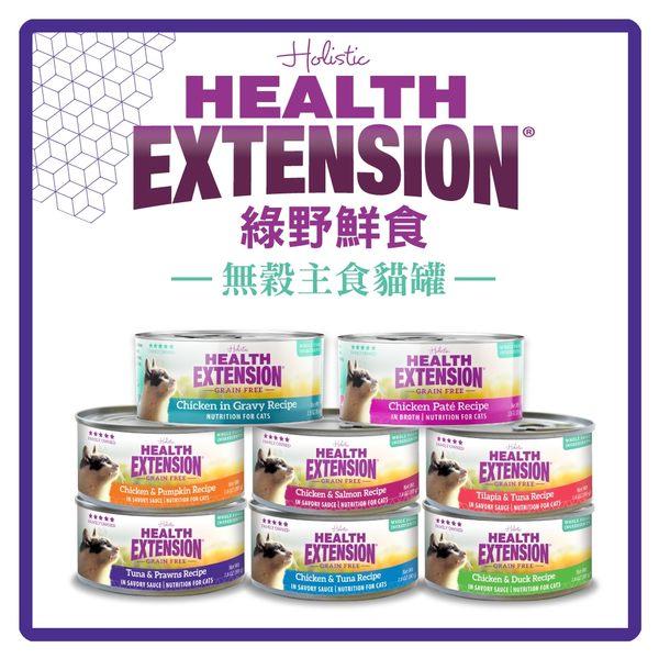 【力奇】Health Extension 綠野鮮食 天然無穀主食貓罐2.8oz(80g)X24罐 超取限1箱(C002A01-1)