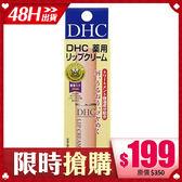48H快速出貨(不含假日)~DHC 純欖護唇膏 1.5g【BG Shop】