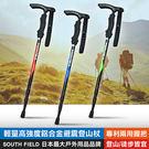 【日本SOUTH FIELD】輕量高強度鋁合金避震登山杖 日本最大戶外用品品牌 專利兩用握把