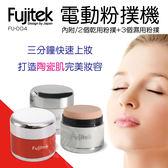 【女人愛自己】FUJITEK富士電通電動粉撲機  電池粉撲機 自動粉撲 不挑色 (FU-004)