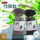 日式竹炭包85g 古樸造型除味竹碳包 活性碳除臭包 居家 車用 隨機出貨【DA051】《約翰家庭百貨