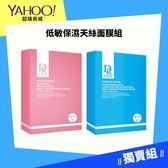 【獨家面膜組】Dr.Hsieh達特醫 低敏保濕天絲面膜組(12片)