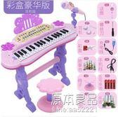 兒童電子琴女孩初學者入門可彈奏音樂玩具寶寶多功能小鋼琴3-6歲1YYJ    原本良品