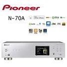 【新竹勝豐群音響】Pioneer  N-70A  網路音樂播放機