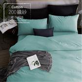 [AnD House] MIT 素色精梳純棉200織-加大三件式【蒂芬妮綠】