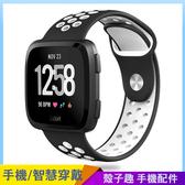 Fitbit versa versa2 耐克錶帶 雙色矽膠 運動手錶錶帶 簡約拼色 一體鏈接 舒適透氣 可調節式開口