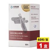 大研生醫 納豆紅麴Q10膠囊 60粒/盒 專品藥局 (高單位納豆激脢5000FU) 【2018382】