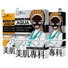 SEXYLOOK 美肌專科黑面膜(飽水/水白/修護) 4片/盒 - 任選【i -優】