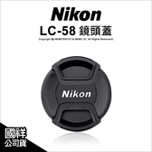 Nikon 原廠配件 LC-58 LC58 CAP 鏡頭蓋/鏡頭前蓋 58mm口徑專用 國祥公司貨【可刷卡】薪創數位