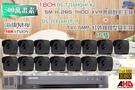 高雄監視器 海康 DS-7216HQHI-K1 1080P XVR H.265 專用主機 + TVI HD DS-2CE16H1T-IT 5MP EXIR 紅外線槍型攝影機 *15