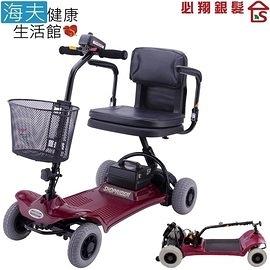 【海夫健康生活館】必翔 電動代步車(折疊式車款)(TE-SL7-4)