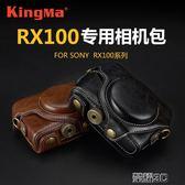 相機包 微單相機包for索尼黑卡3 4 5相機包RX100II RX100M6 M2 M3 M4 M5 新品