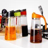 大號可控油壺玻璃防漏廚房用品塑料調味瓶玻璃醬油瓶醋瓶 享家生活館