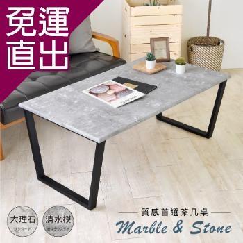 HOPMA 達克大桌面茶几桌/大理石桌/清水模桌/和室桌 E-T1100PCM/PCB【免運直出】