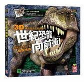 幼福YOW FU 世紀恐龍向前衝3D AR 擴增實境互動APP [衛立兒 館]