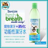 *~寵物FUN城市~*《美國Fresh Breath鮮呼吸》功能性潔牙水+消化16oz(473ml) 寵物用潔牙用品