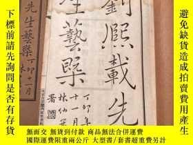 二手書博民逛書店罕見民國16年,線裝白紙精印本,興化劉熙載著《藝概》2冊一套全。