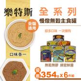 【SofyDOG】LOTUS樂特斯 慢燉無穀主食罐 全貓配方 六口味各一(354g 6件組) 貓罐 罐頭