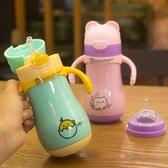 嬰兒保溫瓶杯兒童寶寶奶瓶兩用兒童水壺不鏽鋼防摔便攜【奇趣小屋】