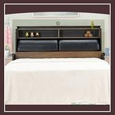 【多瓦娜】克德爾5尺床頭箱(可置物) 21152-320001