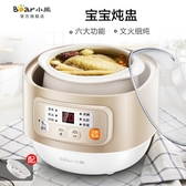 隔水電燉鍋陶瓷燕窩燉盅bb煲湯煮粥養生砂鍋家用輔食全自動 伊莎公主
