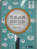 【書寶二手書T5/設計_AQO】包裝解碼.設計加值_楊勝雄