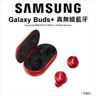 【可刷卡】SAMSUNG 三星 Galaxy Buds+ 真無線藍牙/石榴紅(無線充電) 薪創
