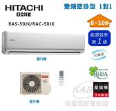 【佳麗寶】-留言享加碼折扣(日立)8-10坪頂級變頻一對一冷氣RAS-50JK/RAC-50JK