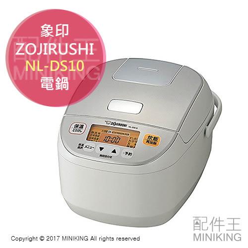 【配件王】日本代購 ZOJIRUSHI 象印 NL-DS10 電鍋 電子鍋 壓力IH 電飯煲 6人份 黒厚釜