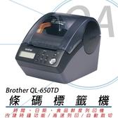 【高士資訊】BROTHER QL-650TD 輕巧型 標籤機 自動叫號機 時間/日期/食品鮮度 單機操作