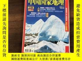 二手書博民逛書店中國國家地理罕見2010.12,2011.1(2本合售)Y270271
