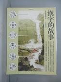 【書寶二手書T7/語言學習_QOR】漢字的故事_林西莉,李之義