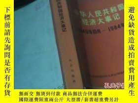 二手書博民逛書店罕見中華人民共和國經濟大事記(1949.10--1984.9)1
