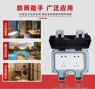 防水盒兩位十孔86型家用浴室戶外防雨衛生間露天通用明裝明盒防水插座盒