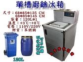單槽冷藏廚餘櫃冷藏廚餘桶廚餘回收櫃冷藏櫃單槽120L 廚餘冰箱廚餘冷藏機冷藏廚餘機大金