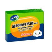 南僑水晶 葡萄柚籽抗菌洗手皂120g盒