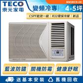 【TECO東元】4-5坪R32頂級變頻冷專右吹窗型空調 MW28ICR-HR 含基本安裝+舊機回收