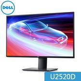 【免運費】DELL 戴爾 U2520D 25型 QHD IPS 廣色域 UltraSharp 顯示器 DP/USB-C