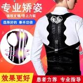 防駝背矯正器帶男女成年隱形專用糾正改善駝背神器治脊椎側彎背部