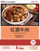 (8折限時特價) 馬偕代餐 紅酒牛肉  200g / 盒 *5盒