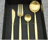 刀叉勺套裝 高檔西餐4件套餐具牛排刀叉咖啡勺子禮盒裝 野外之家