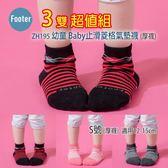 Footer ZH195 S號 (厚襪) 幼童 Baby止滑菱格氣墊襪 3雙超值組;除臭襪;蝴蝶魚戶外