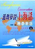 跟我學說上海話應急會話(書 CD)