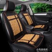 夏天涼席汽車用夏季涼墊木透氣單個駕駛靠背主坐墊位車載珠子制冷YXS 小宅妮