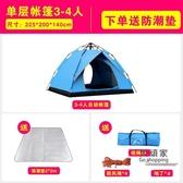 單人帳篷 帳篷戶外3-4人全自動防暴雨室內雙人2人單人露營野營加厚野外帳篷T