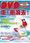 走!衝浪去!DVD示範教學