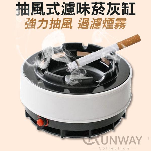 抽風式濾味菸灰缸 無煙菸灰缸 吸入式 塑料 菸味剋星 車用菸灰缸 家用菸灰缸 可水洗