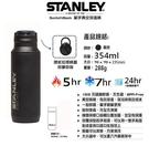 Stanley 美國品牌 真空保溫瓶 保溫瓶/ 保冷瓶 0.35L (黑)(10-02284)